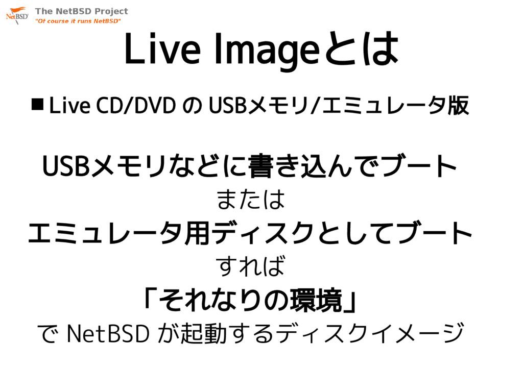Live Imageとは  Live CD/DVD の USBメモリ/エミュレータ版 USB...