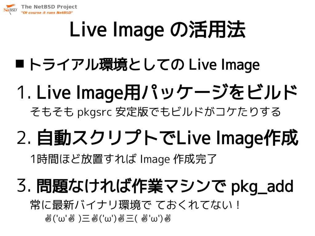 Live Image の活用法  トライアル環境としての Live Image 1. Liv...