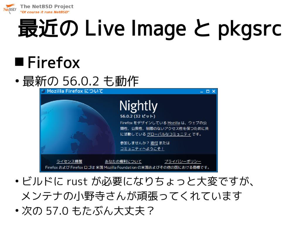 最近の Live Image と pkgsrc  Firefox ● 最新の 56.0.2 ...