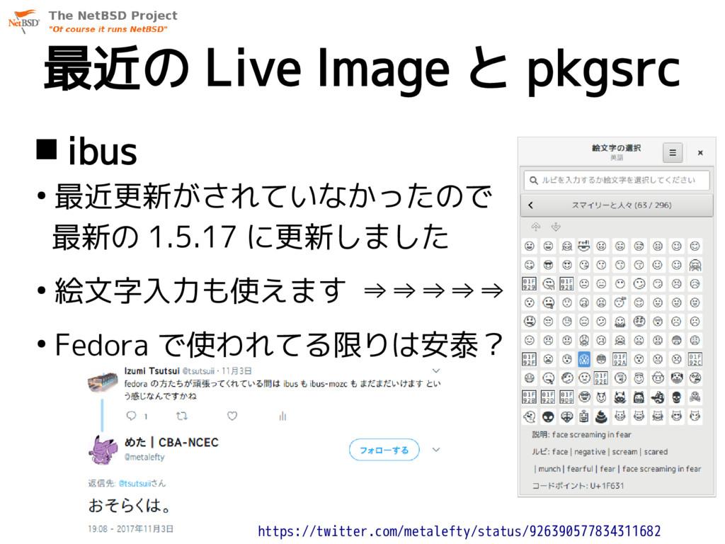 最近の Live Image と pkgsrc  ibus ● 最近更新がされていなかったの...