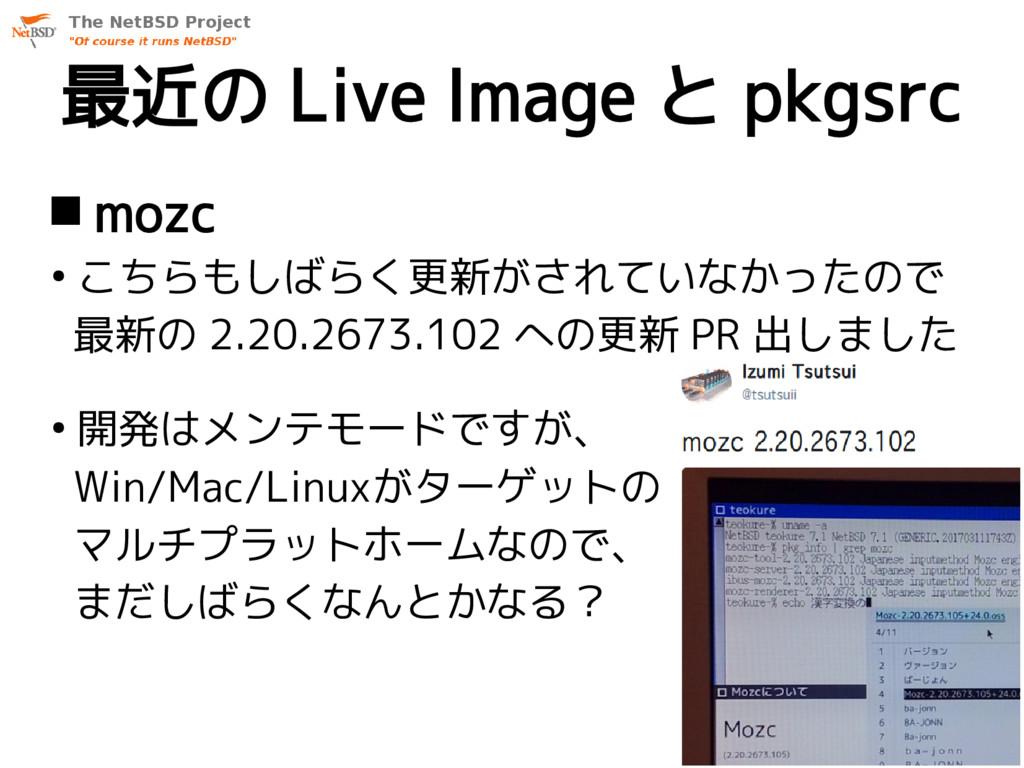 最近の Live Image と pkgsrc  mozc ● こちらもしばらく更新がされて...