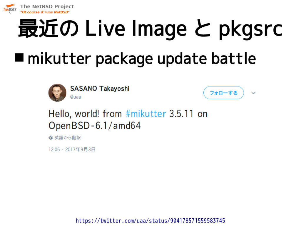 最近の Live Image と pkgsrc  mikutter package upda...