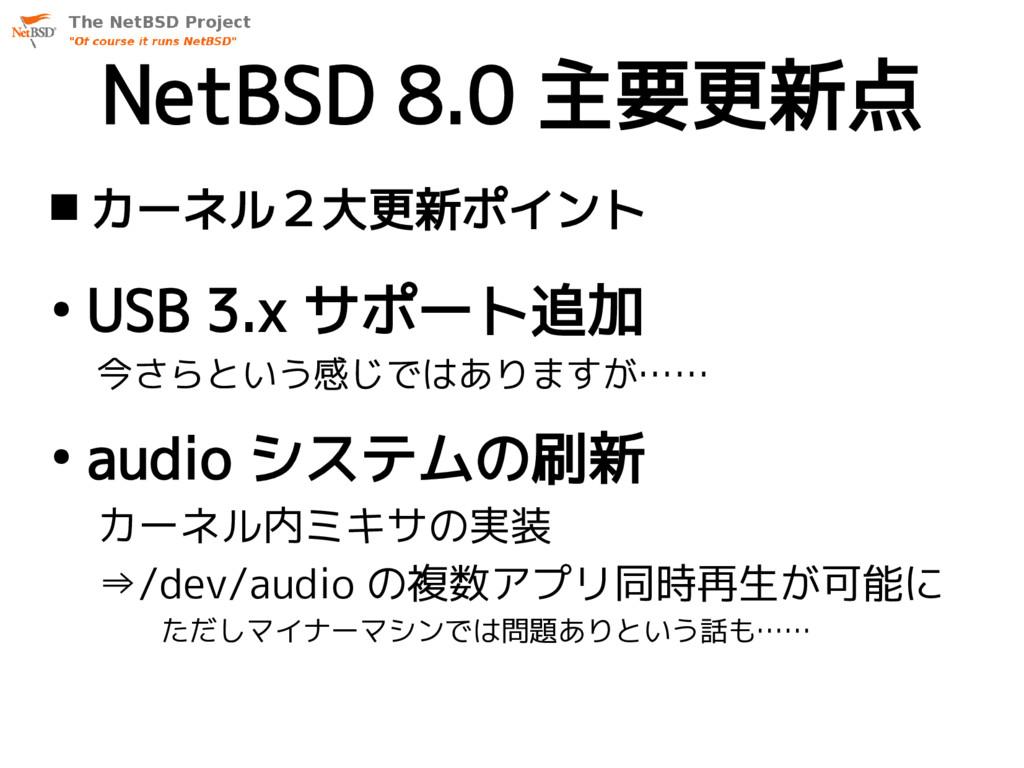 NetBSD 8.0 主要更新点  カーネル2大更新ポイント ● USB 3.x サポート追...