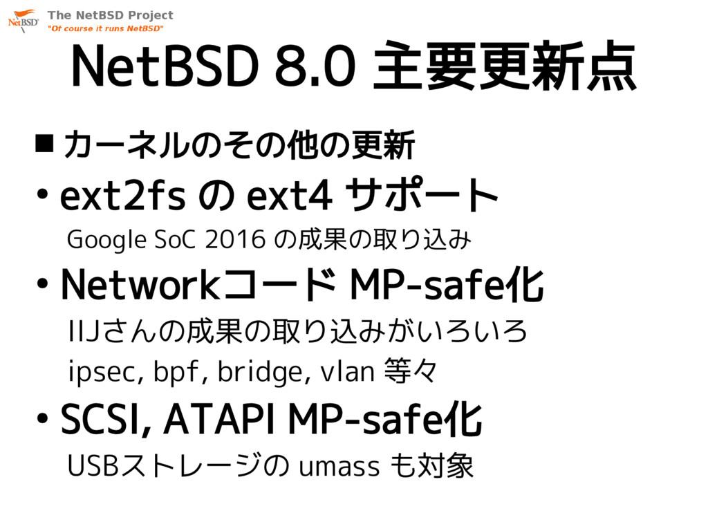 NetBSD 8.0 主要更新点  カーネルのその他の更新 ● ext2fs の ext4 ...