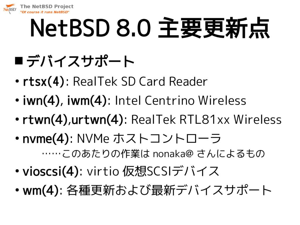 NetBSD 8.0 主要更新点  デバイスサポート ● rtsx(4): RealTek ...