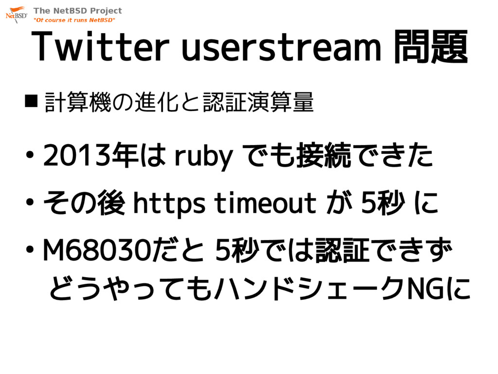 Twitter userstream 問題  計算機の進化と認証演算量 ● 2013年は r...