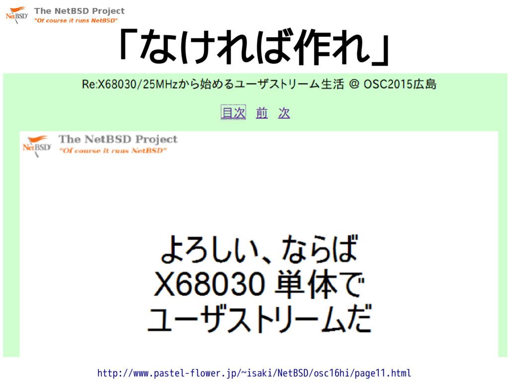 「なければ作れ」 http://www.pastel-flower.jp/~isaki/Net...