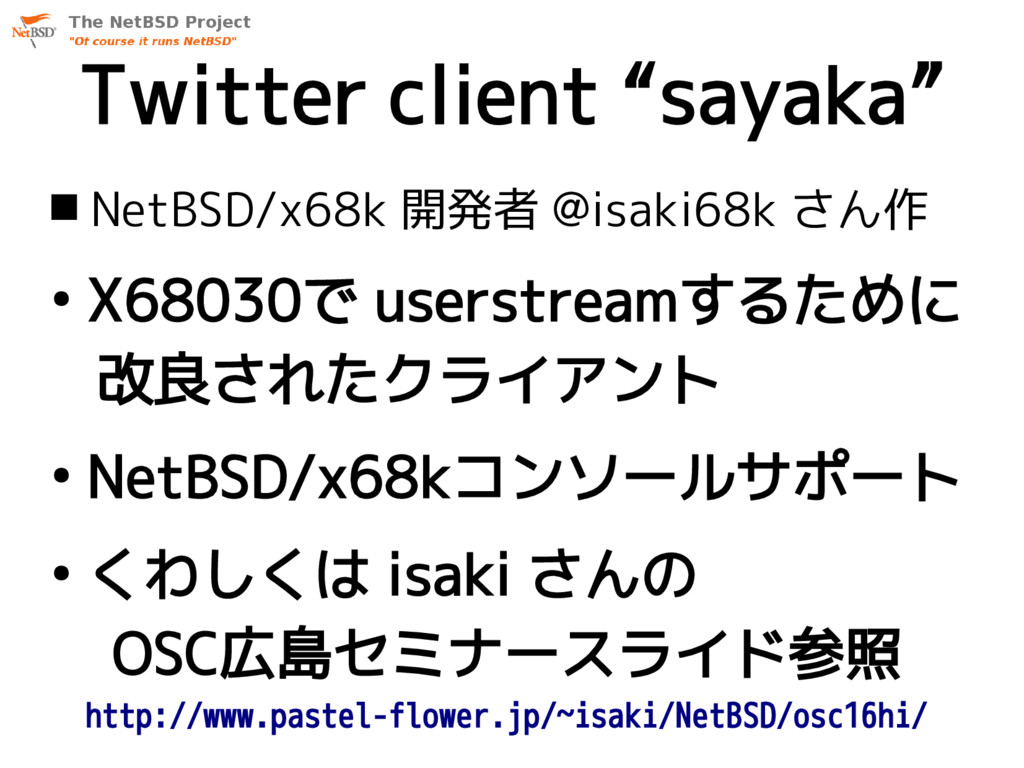 "Twitter client ""sayaka""  NetBSD/x68k 開発者 @isak..."
