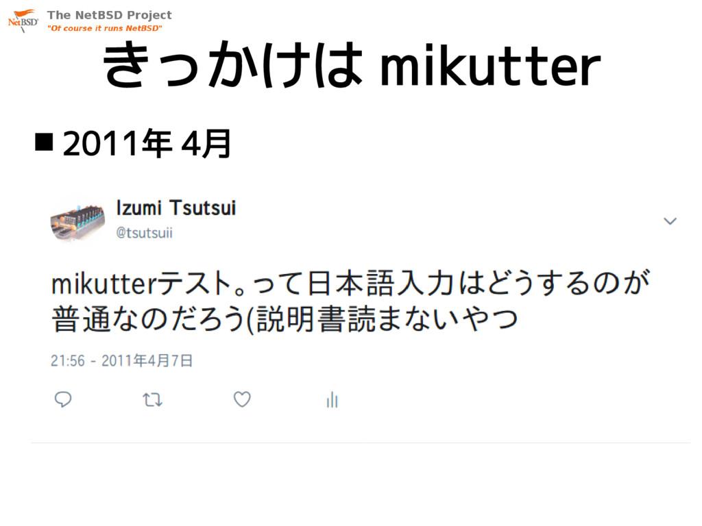 きっかけは mikutter  2011年 4月