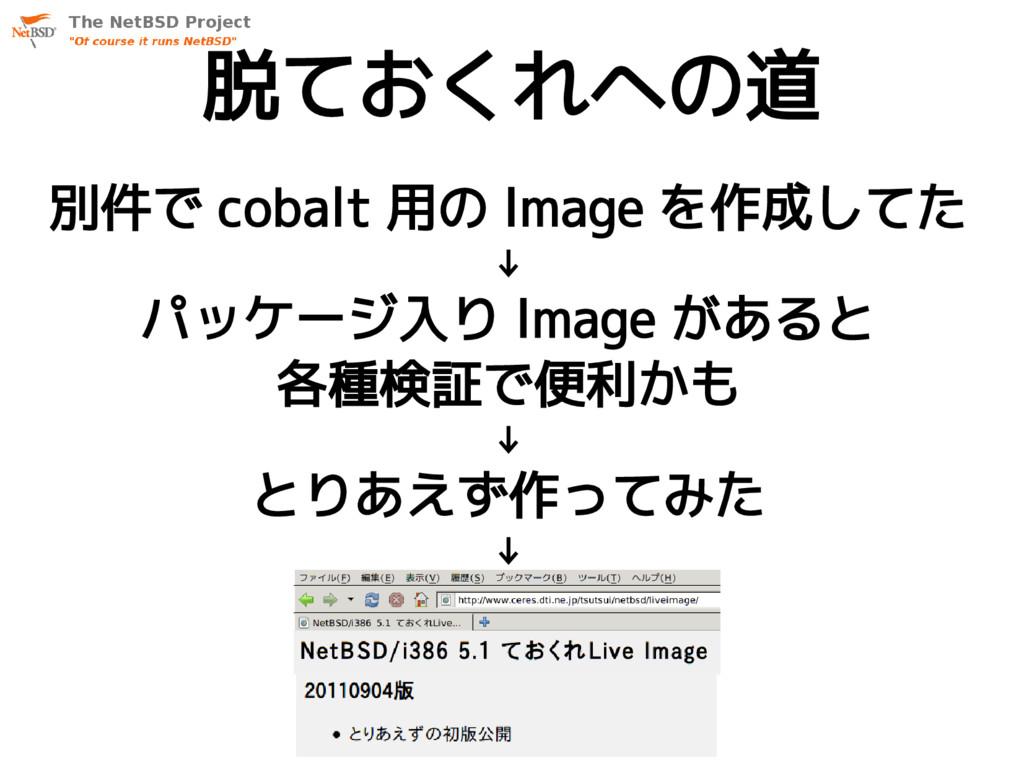 別件で cobalt 用の Image を作成してた ↓ パッケージ入り Image があると...
