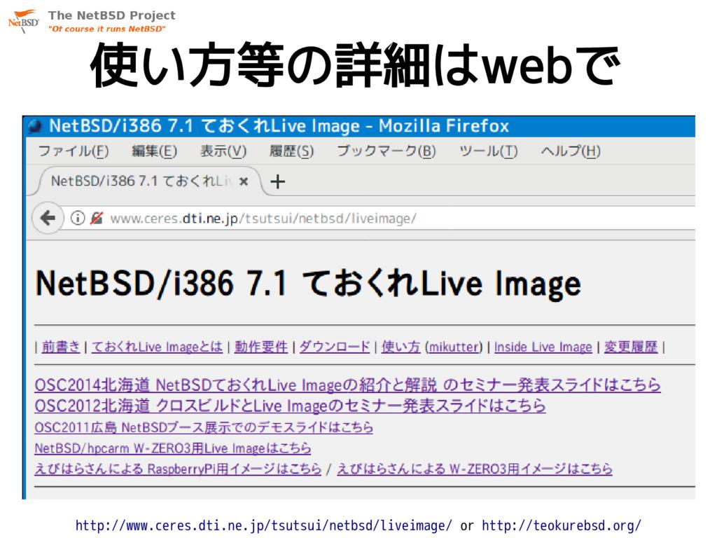 使い方等の詳細はwebで http://www.ceres.dti.ne.jp/tsutsui...