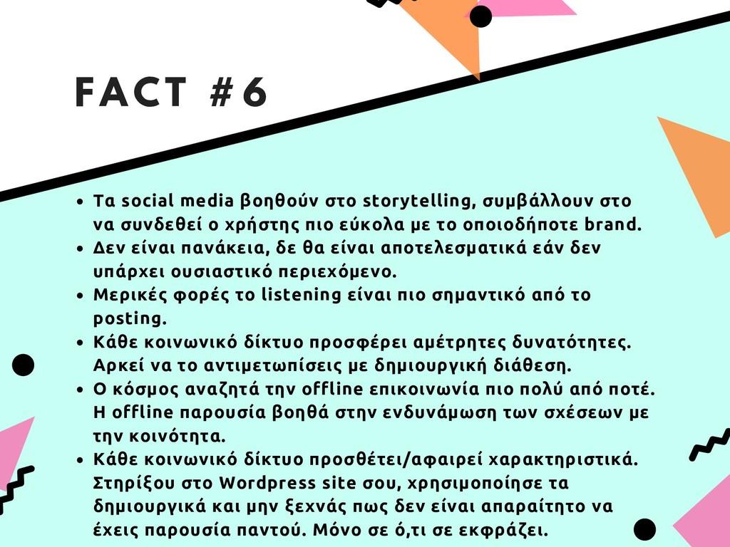 F A C T # 6 Τα social media βοηθούν στο storyte...