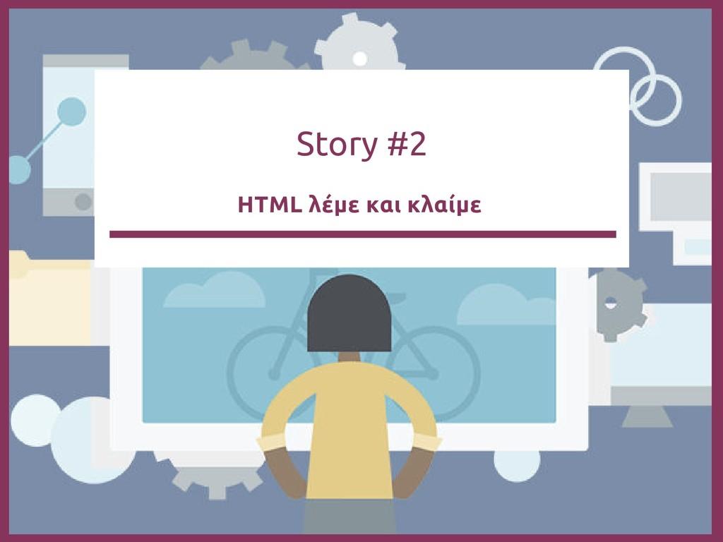 Story #2 HTML λέμε και κλαίμε