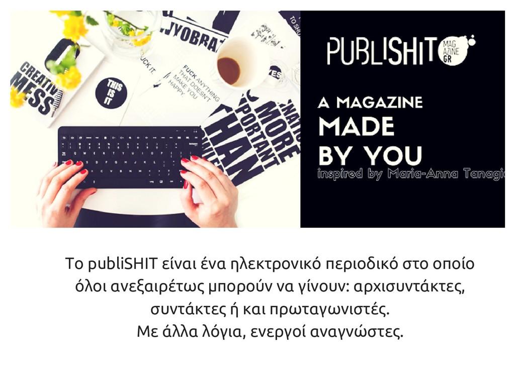 Το publiSHIT είναι ένα ηλεκτρονικό περιοδικό στ...