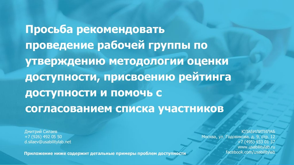 ЮЗАБИЛИТИЛАБ Москва, ул. Годовикова, д. 9, стр....