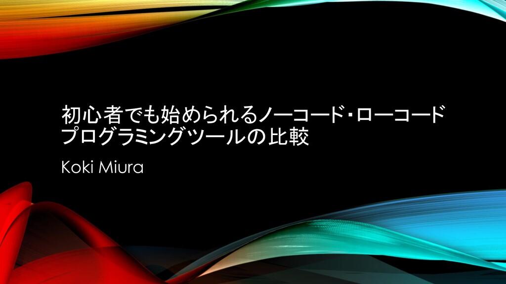 初心者でも始められるノーコード・ローコード プログラミングツールの比較 Koki Miura