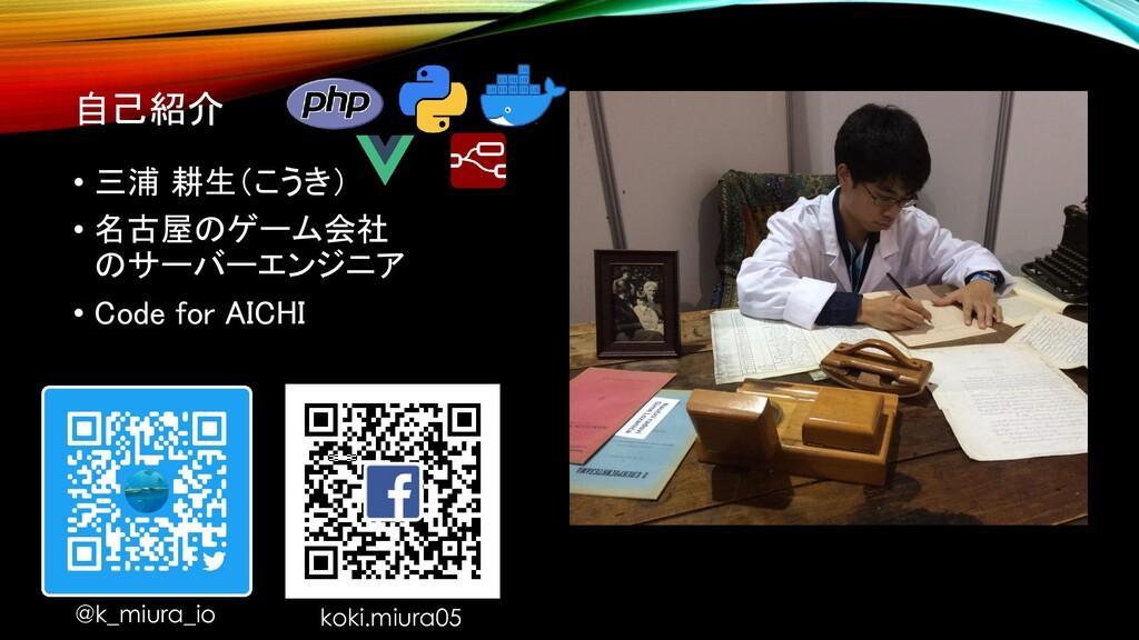 自己紹介 • 三浦 耕生(こうき) • 名古屋のゲーム会社 のサーバーエンジニア • Code...