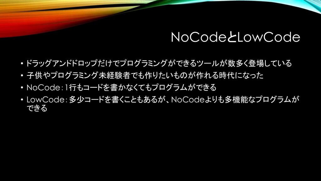 NoCodeとLowCode • ドラッグアンドドロップだけでプログラミングができるツールが数...