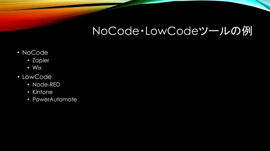 NoCode・LowCodeツールの例 • NoCode • Zapier • Wix • L...