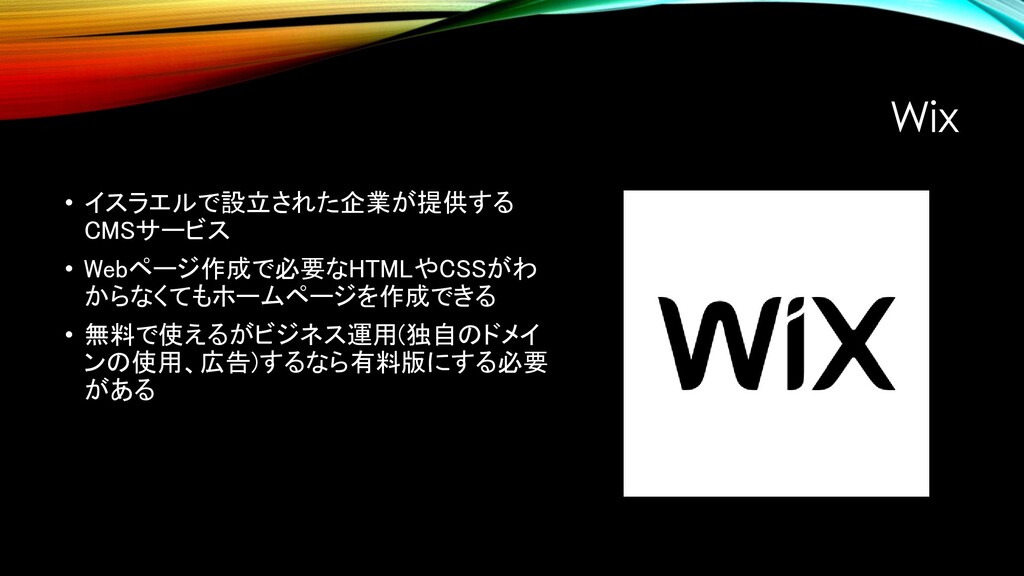 Wix • イスラエルで設立された企業が提供する CMSサービス • Webページ作成で必要な...