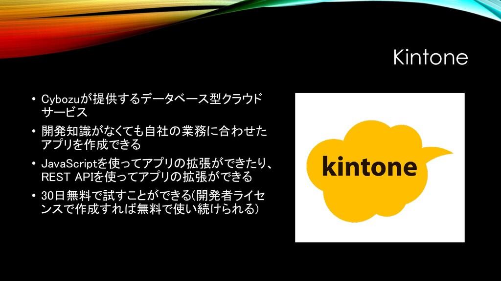 Kintone • Cybozuが提供するデータベース型クラウド サービス • 開発知識がなく...