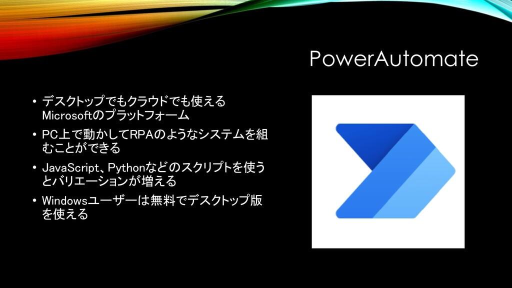 PowerAutomate • デスクトップでもクラウドでも使える Microsoftのプラッ...