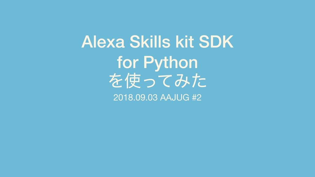 Alexa Skills kit SDK for Python ΛͬͯΈͨ 2018.09...
