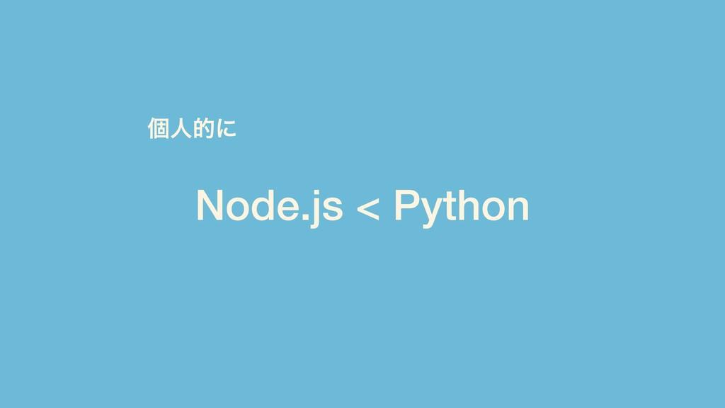 Node.js < Python ݸਓతʹ