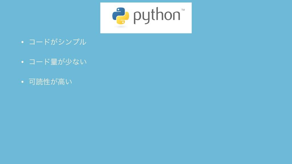 Python • ίʔυ͕γϯϓϧ  • ίʔυྔ͕গͳ͍  • Մಡੑ͕ߴ͍