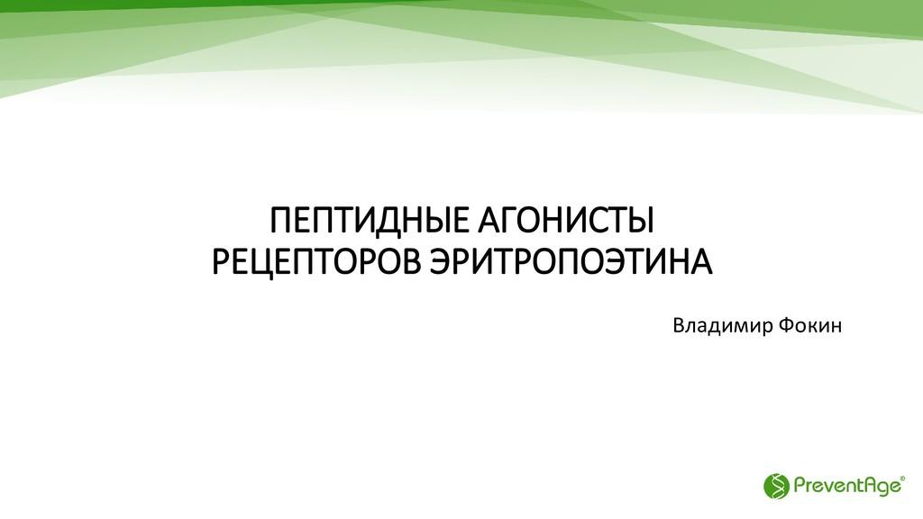 ПЕПТИДНЫЕ АГОНИСТЫ РЕЦЕПТОРОВ ЭРИТРОПОЭТИНА Вла...