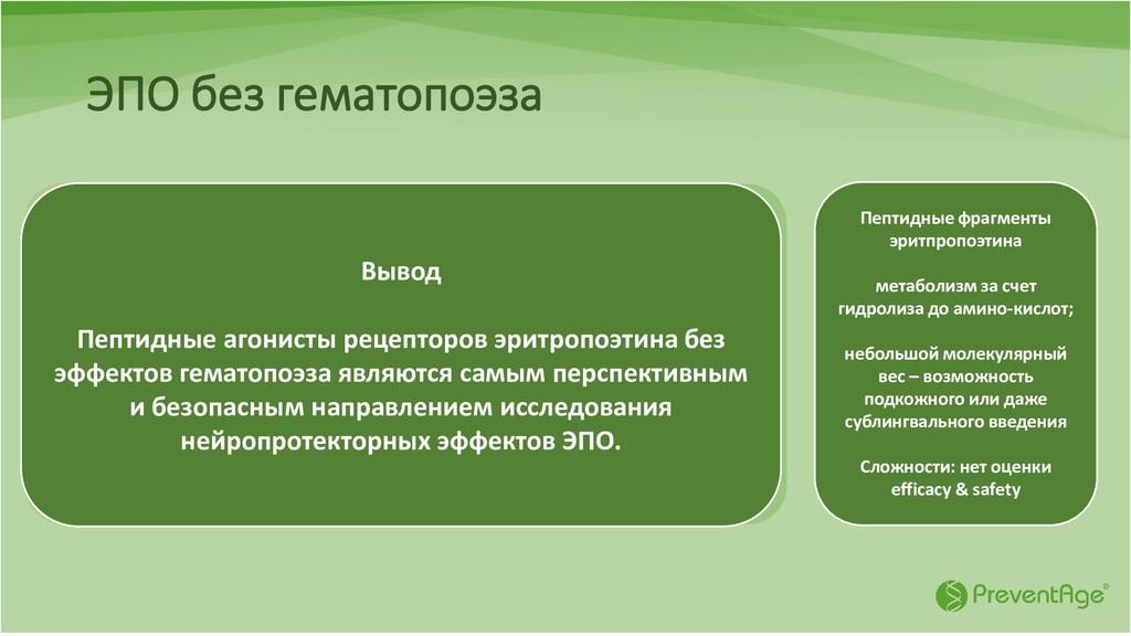 ЭПО без гематопоэза Рекомбинантный эритропоэтин...