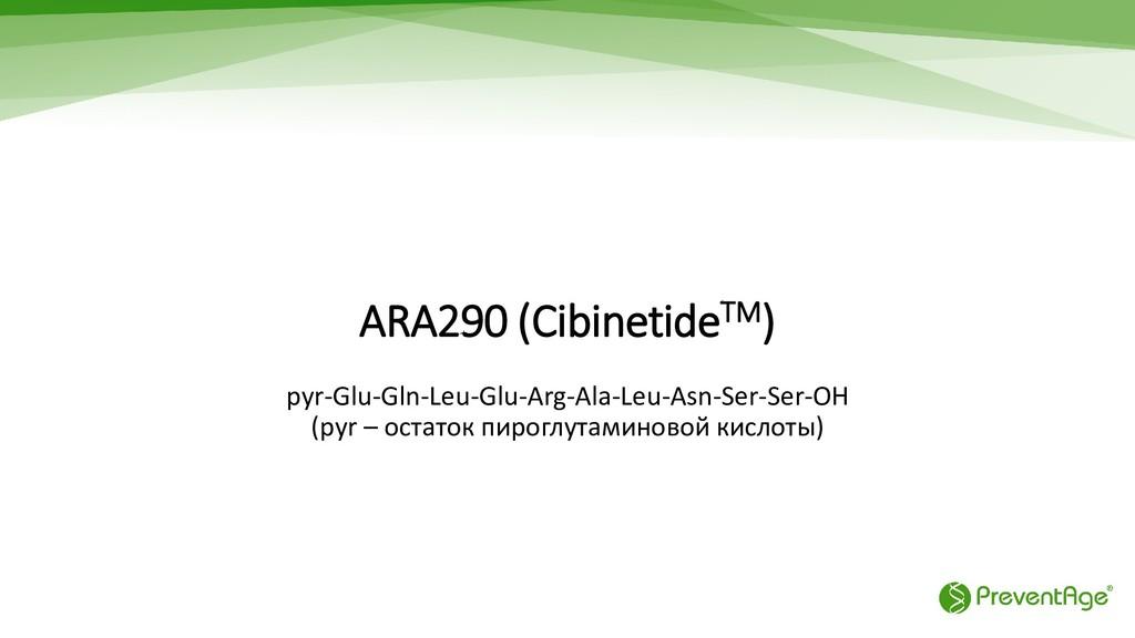 ARA290 (CibinetideTM) pyr-Glu-Gln-Leu-Glu-Arg-A...