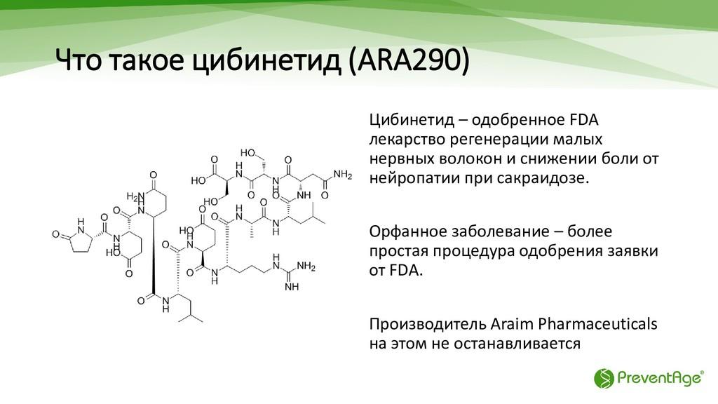 Что такое цибинетид (ARA290) Цибинетид – одобре...