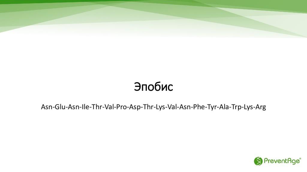 Эпобис Asn-Glu-Asn-Ile-Thr-Val-Pro-Asp-Thr-Lys-...