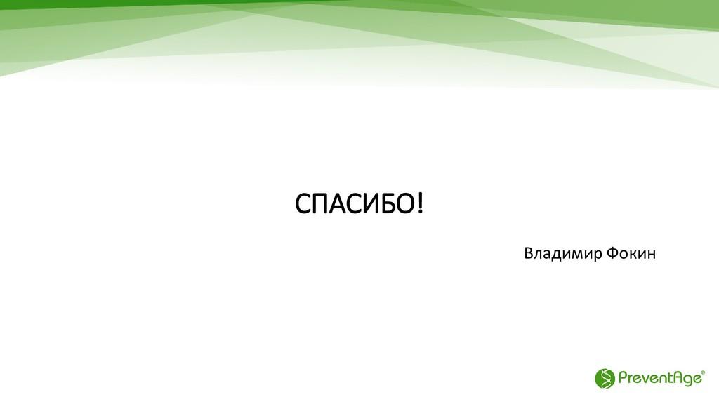 СПАСИБО! Владимир Фокин