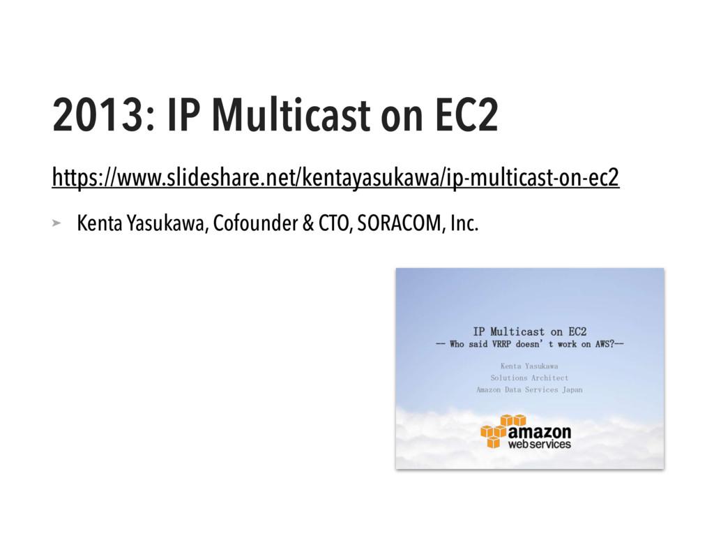 2013: IP Multicast on EC2 https://www.slideshar...
