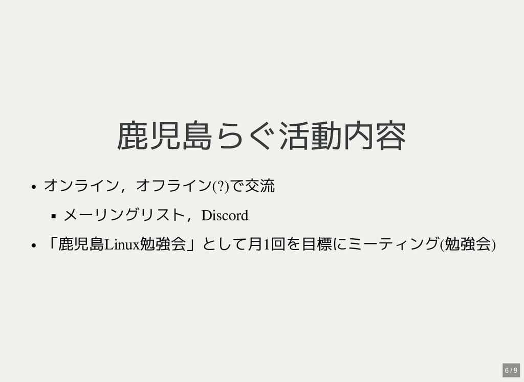 鹿児島らぐ活動内容 鹿児島らぐ活動内容 オンライン,オフライン(?)で交流 メーリングリスト,...