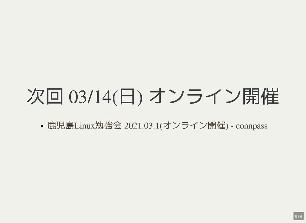 次回 03/14(日) オンライン開催 次回 03/14(日) オンライン開催 鹿児島Linu...