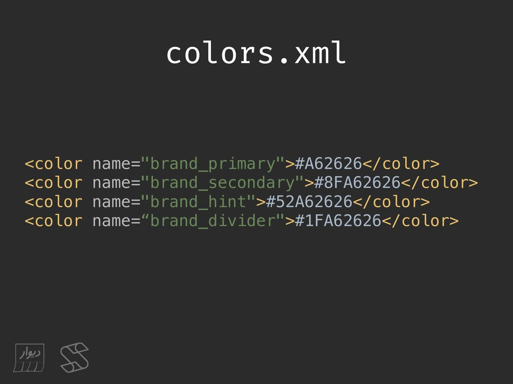"colors.xml <color name=""brand_primary"">#A62626<..."