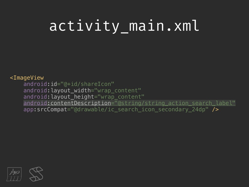 "activity_main.xml <ImageView android:id=""@+id/s..."