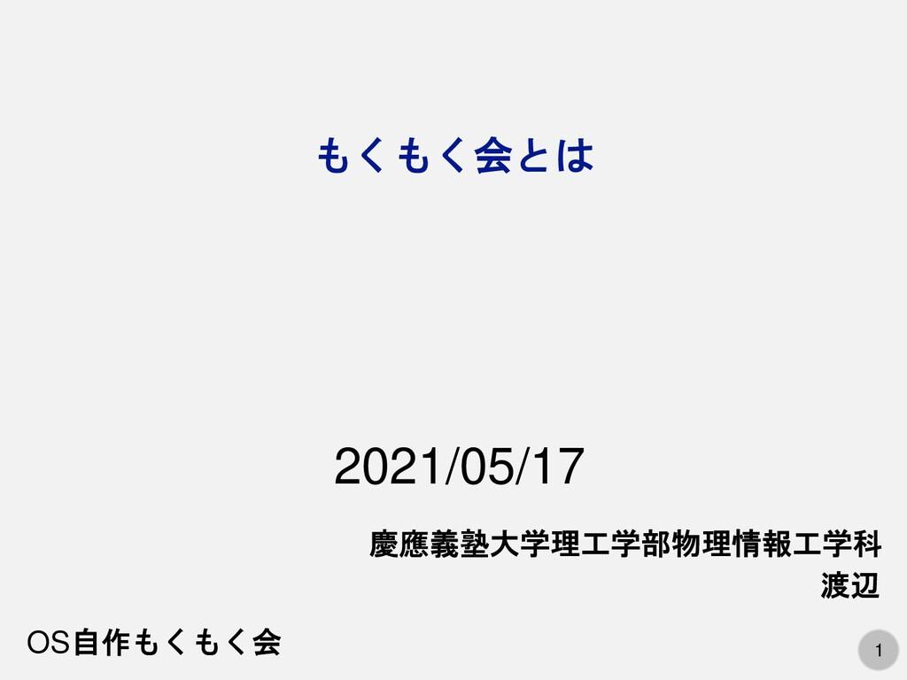 1 もくもく会とは 慶應義塾大学理工学部物理情報工学科 渡辺 2010/10/09 Kaggl...
