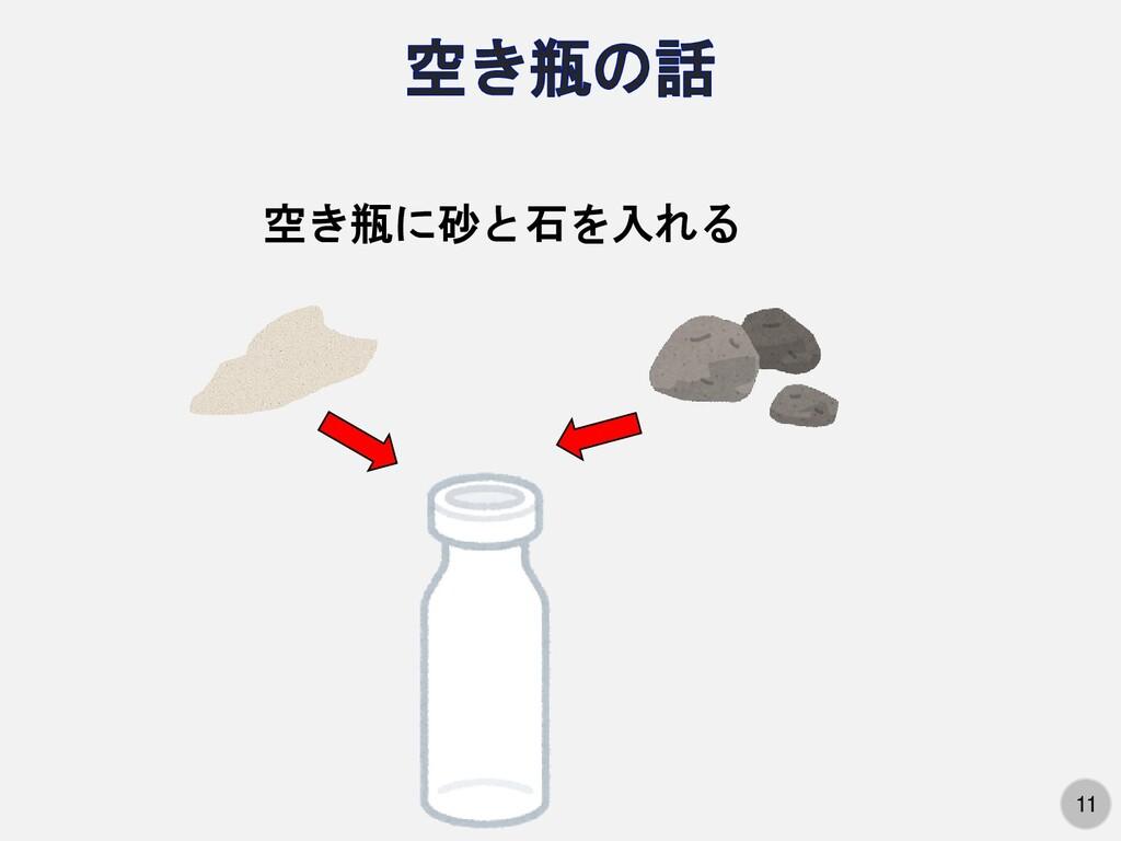 11 空き瓶に砂と石を入れる