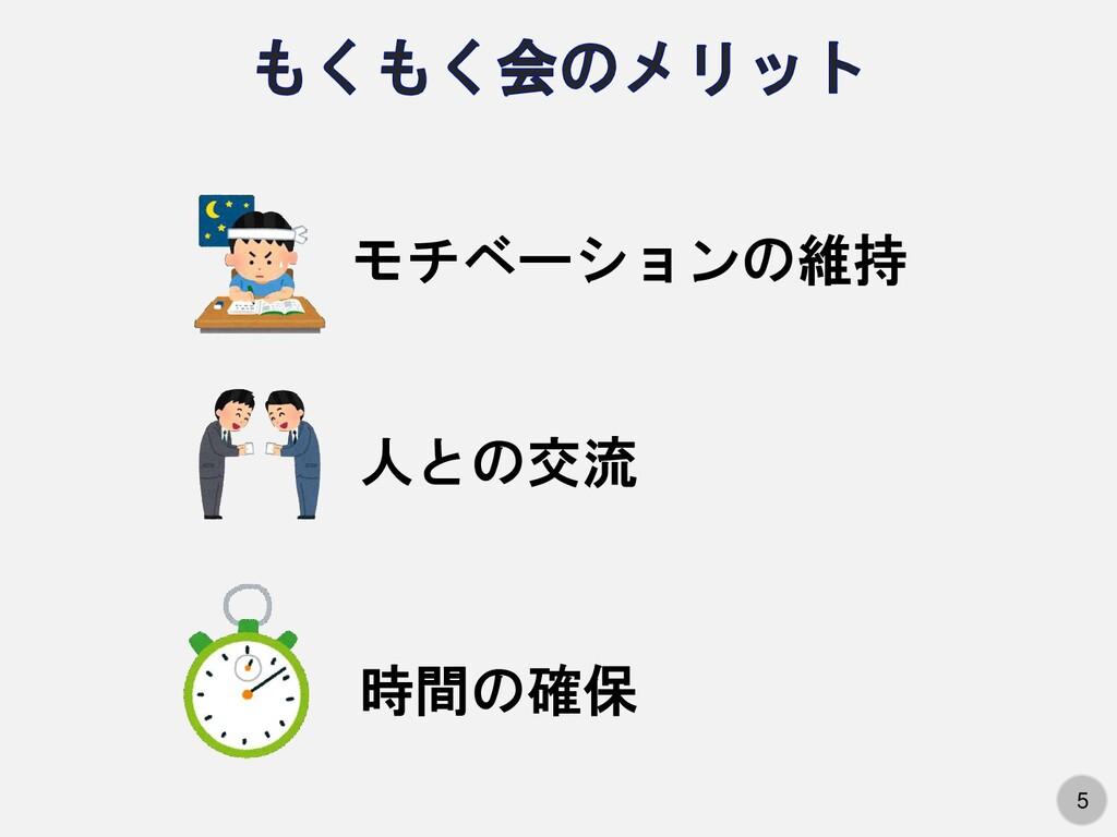 5 モチベーションの維持 人との交流 時間の確保