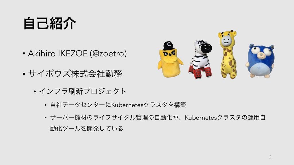 • Akihiro IKEZOE (@zoetro) • αΠϘζגࣜձࣾۈ • Πϯϑϥ...