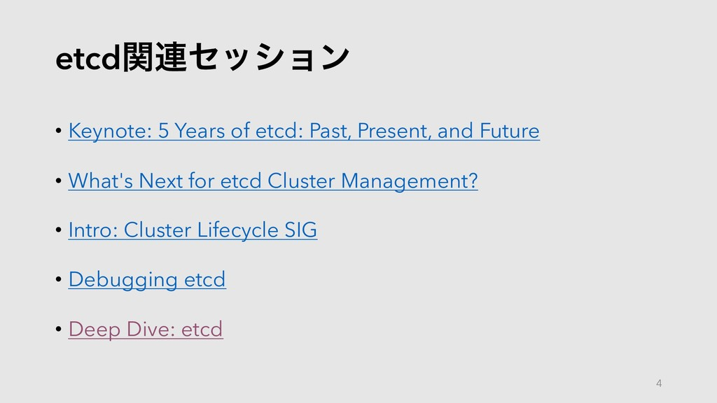 etcdؔ࿈ηογϣϯ • Keynote: 5 Years of etcd: Past, P...