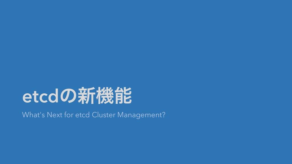 etcdͷ৽ػ What's Next for etcd Cluster Managemen...
