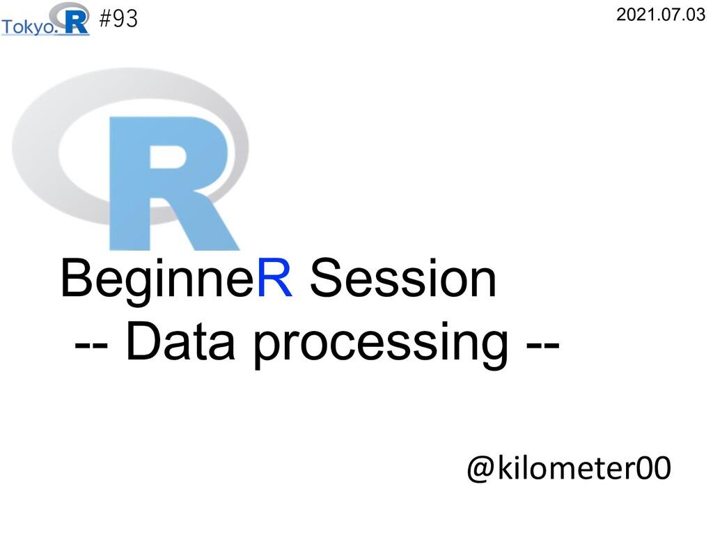 #93 @kilometer00 2021.07.03 BeginneR Session --...