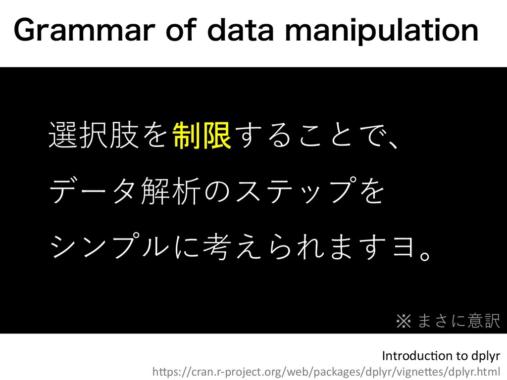 選択肢を制限することで、 データ解析のステップを シンプルに考えられますヨ。 (めっちゃ意訳)...