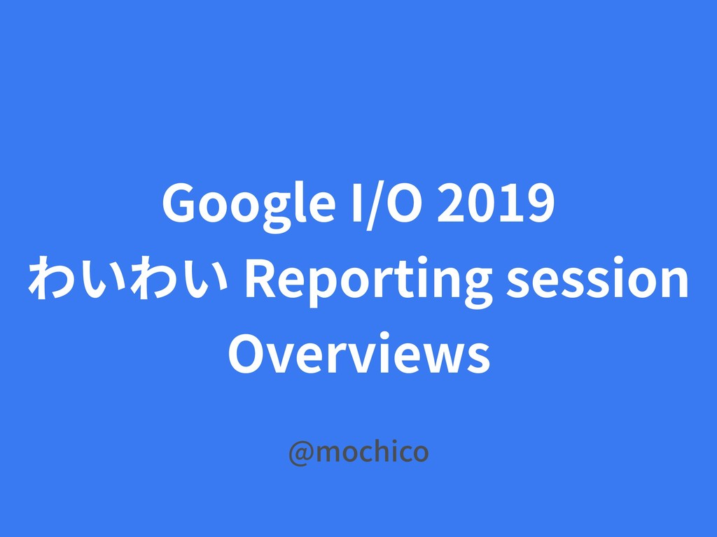 Google I/O 2019