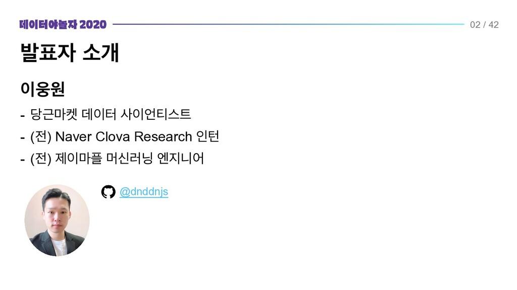 ਔਗ   - Ӕ݃ ؘఠ ౭झ   - () Naver Clova Res...